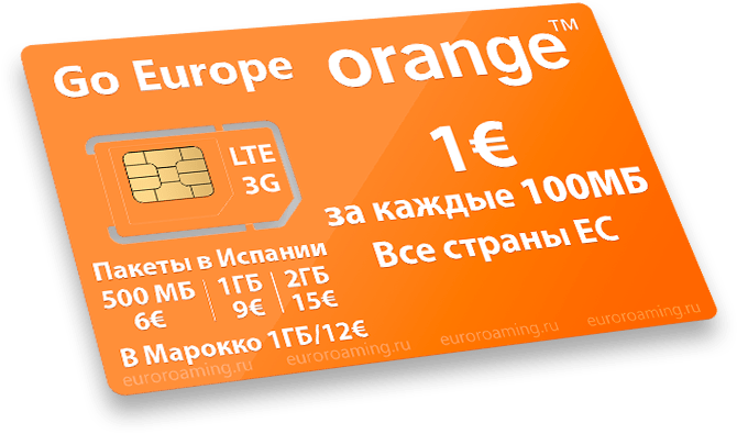 Orange Испания 1 евро за каждые 100 МБ в Европе