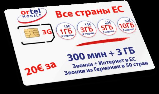Ortel Mobile 1-min