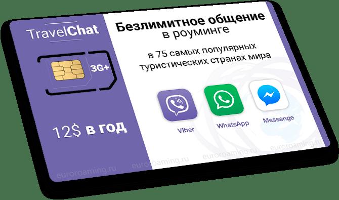 TravelChat