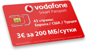 Vodafon Smart Passport