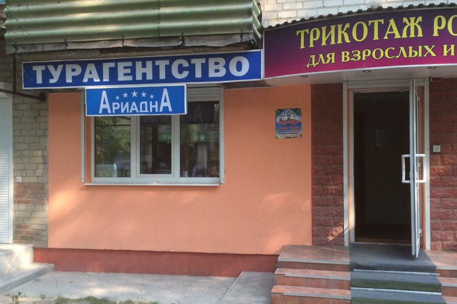 Точка выдачи в г. Воронеж - парадный вход