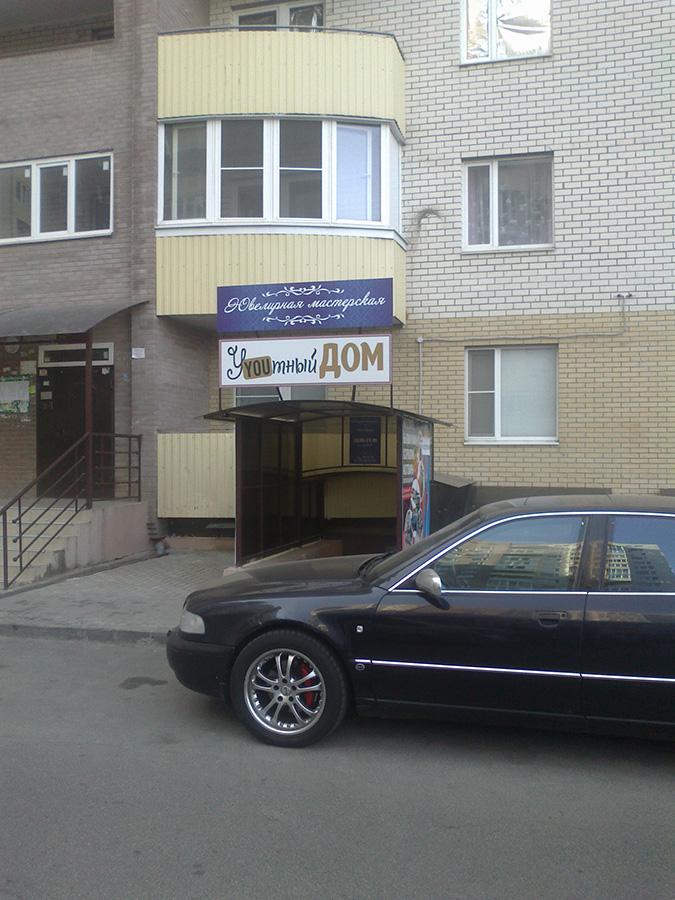 Точка выдачи в г. Ставрополь