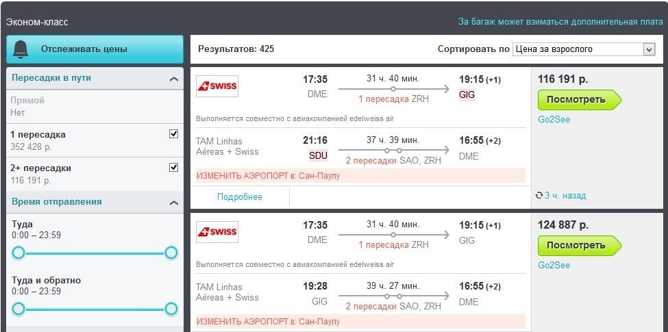 Билеты на самолет в Бразилию