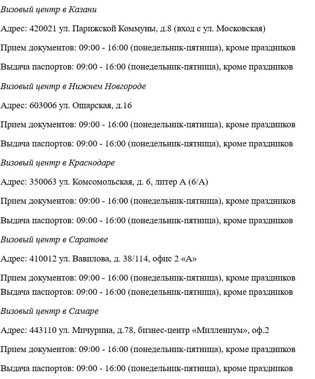 Адреса визовых центров: