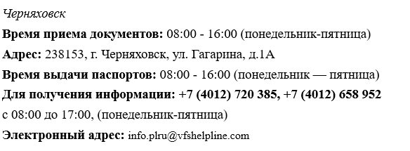 Адреса визовых центров Польши: