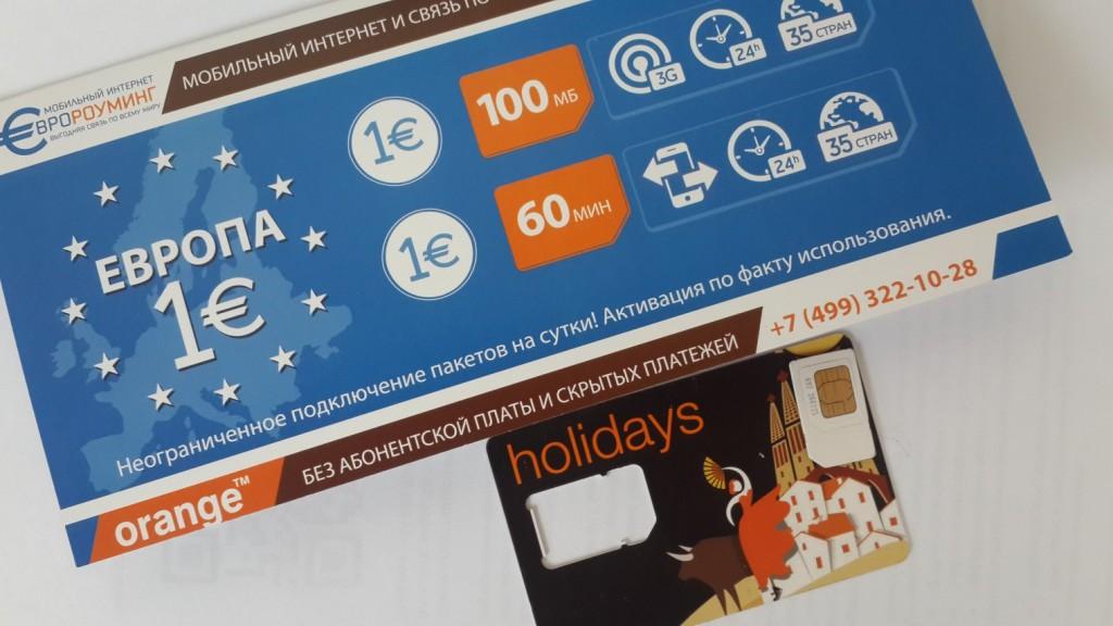 Моя бюджетная поездка в Европу с сим-картой Orange на самолетах авиакомпании Победа