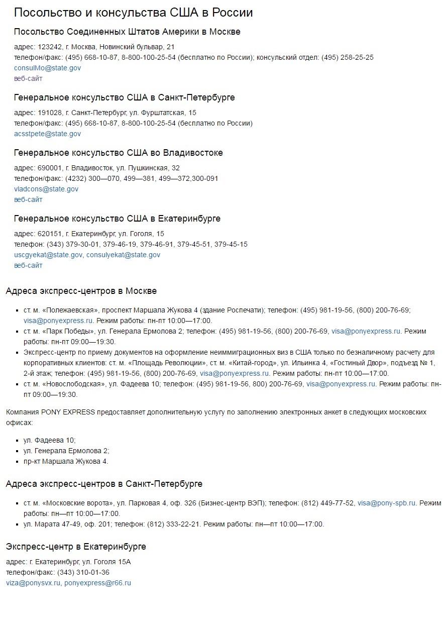 Визовые центры США в России