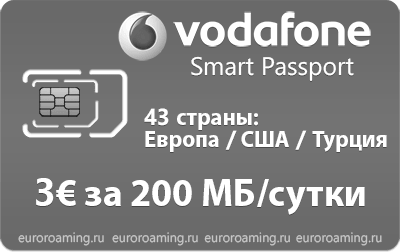 Сим-карта Vodafone Smart Passport