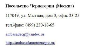 визовый центр черногории