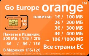 Тариф go europe оператор ogange