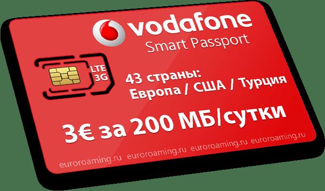 Водафон смарт пасспорт