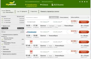 Поисковик Flytourist