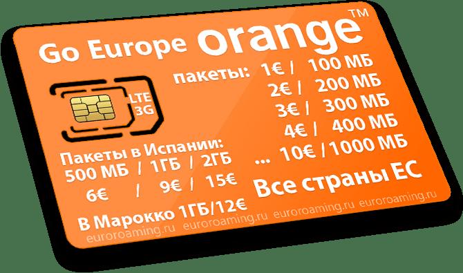 мобильный интернет и связь от Оранж orange)
