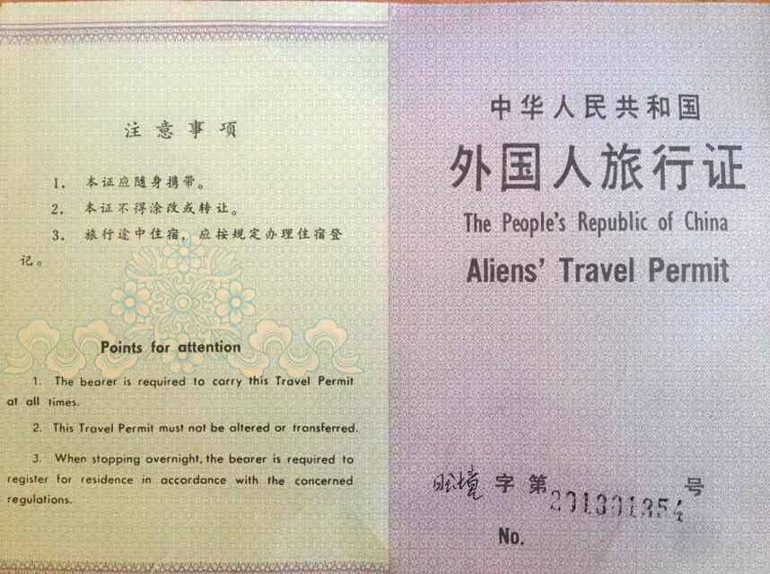 паспорт Alien Permits