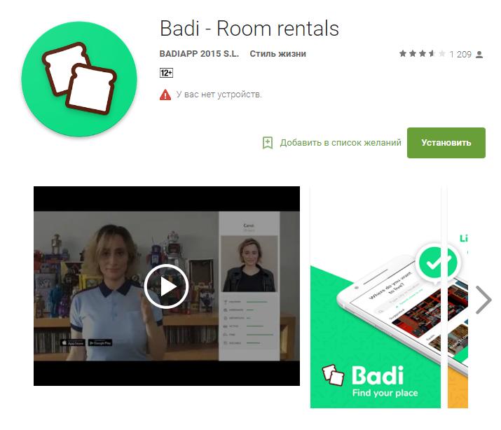 BADI – лучшая программа в Испании