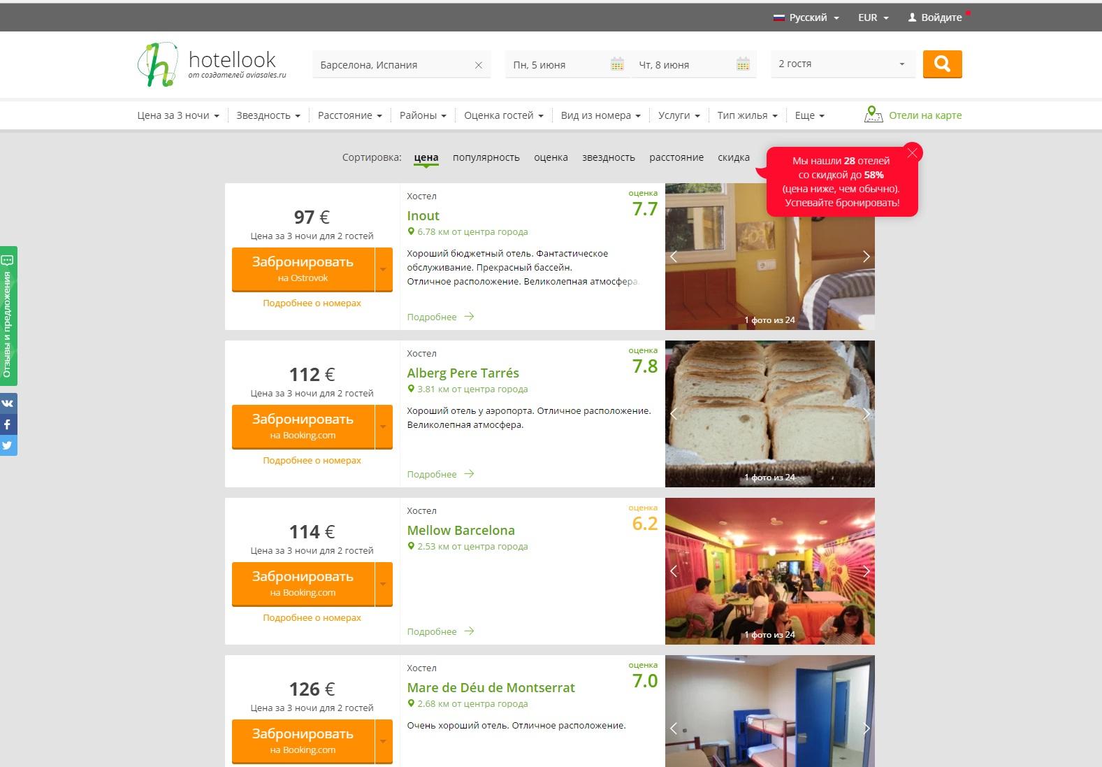 Приложение Hotellook