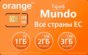 Orange Mundo ¦¬TАTП¦-¦-TП-min