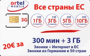 Ortel Mobile ¦¬TАTП¦-¦-TП-min