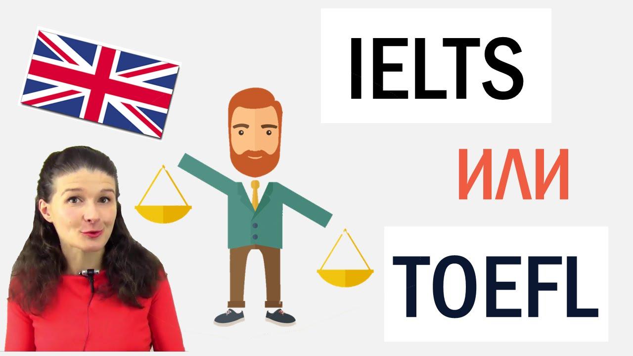 Языковые тесты IELTS и TOEFL