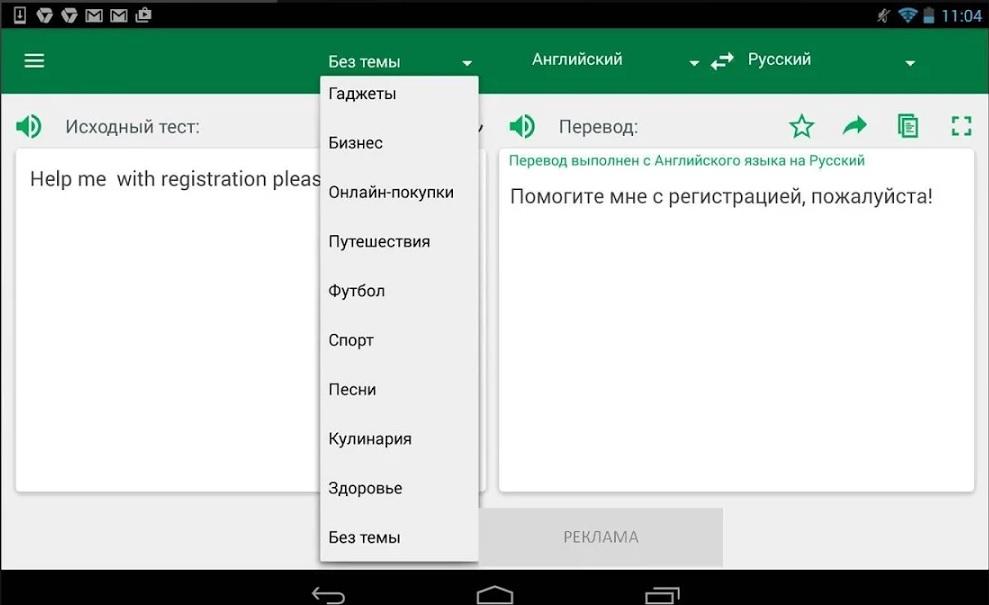Translate.Ru. полезные приложение