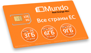акция Orange-Mundo-action-x3