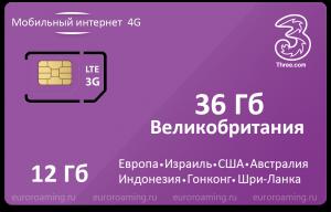 Three. Все предложения сотовых операторов Швейцарии