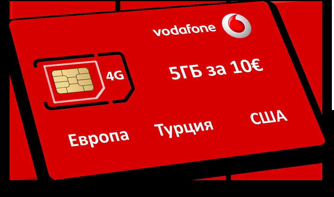 Vodafone-New-naklonaya