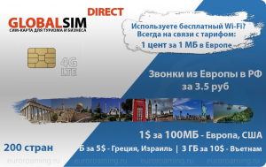 Globalsim-DIRECT-pryam_Turkey