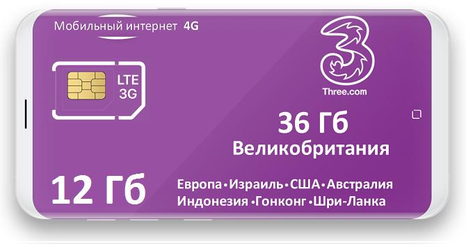 three_tel_velikobritaniya
