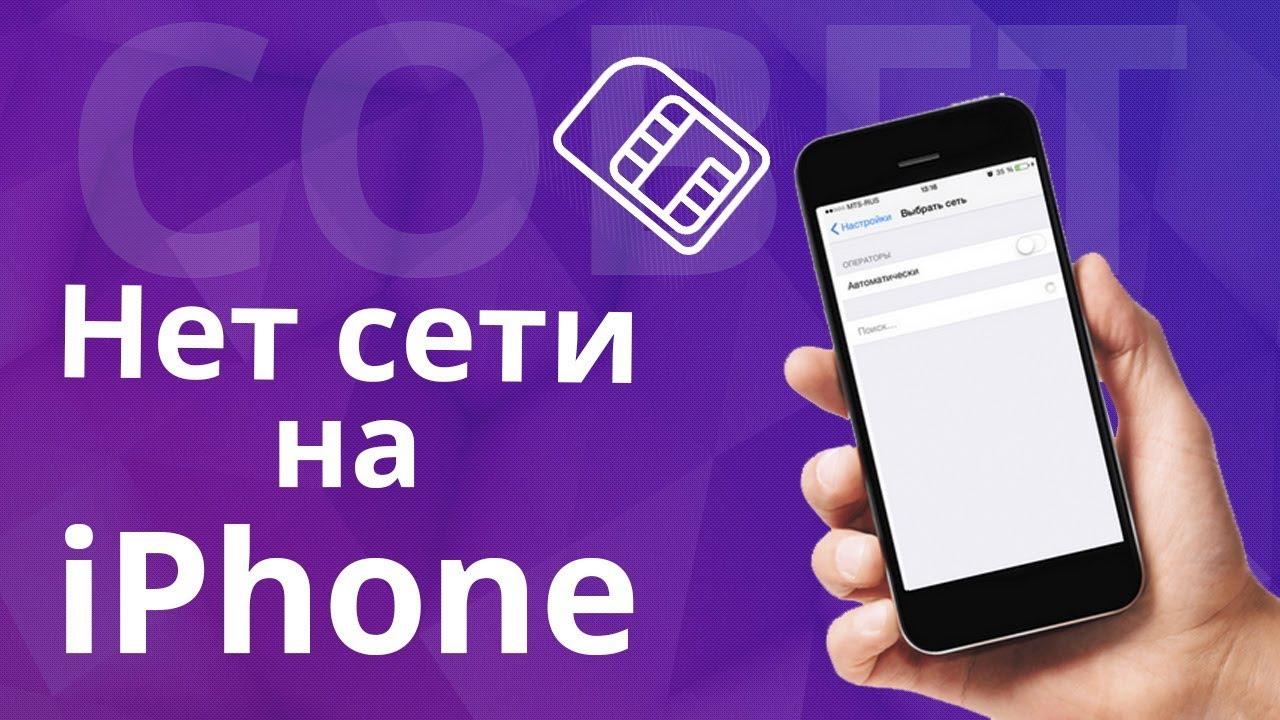Могут ли пользователи iPhone подключаться к мобильному Интернету? 1