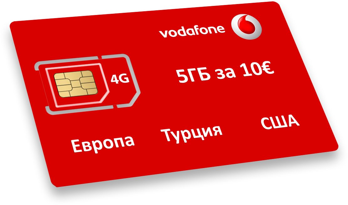 Сим-карта Vodafone