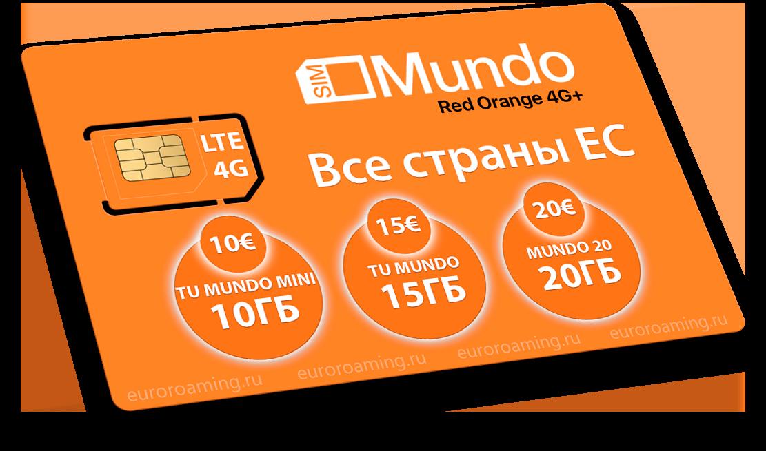 Сим-карта Orange Mundo